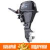 Човновий мотор Parsun F20A BMS