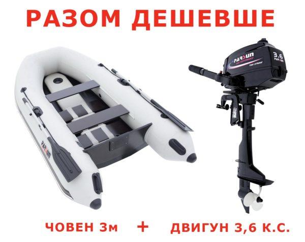 Надувний човен Parsun 0018K+Човновий мотор Parsun TС3.6 BMS