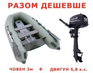 Надувний човен Parsun 0015K+Човновий мотор Parsun Т5.8 BMS