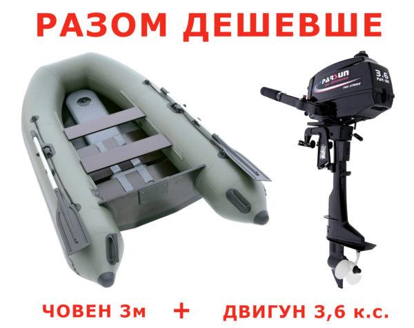 Надувний човен Parsun 0015K+Човновий мотор Parsun TС3.6 BMS