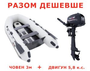 Надувний човен Parsun 0018K+Човновий мотор Parsun Т5.8 BMS